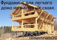 Фундамент для легкого дома