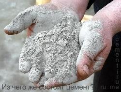 Из чего состоит цемент