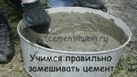 Как правильно замесить цемент