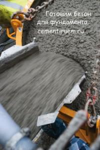 Как приготовить бетон для фундамента