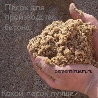 Какой песок нужен для бетона