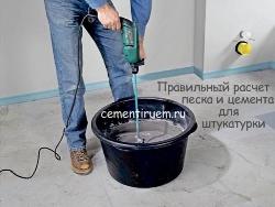 Расчет песка и цемента для штукатурки