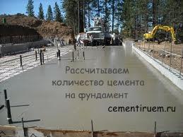 Сколько нужно цемента на фундамент