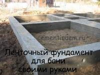 Фундамент под баню своими руками
