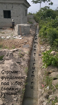 Фундамент под забор своими руками