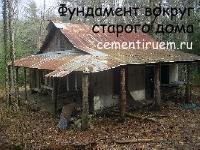 Фундамент вокруг старого дома