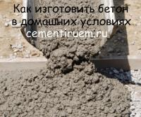 Как изготовить бетон
