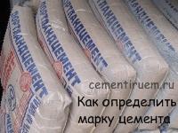 Определение марки цемента