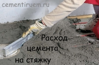Расход цемента на стяжку