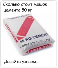 Сколько стоит мешок цемента