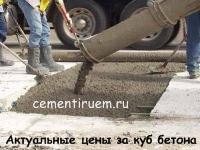 Сколько стоит залить куб бетона