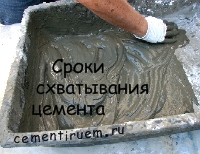 Сроки схватывания цемента