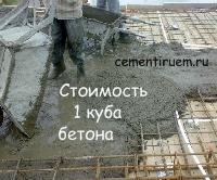 Стоимость 1 куба бетона