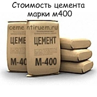 Стоимость цемента м400