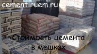 Стоимость цемента в мешках
