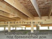Фундамент под бревенчатый дом
